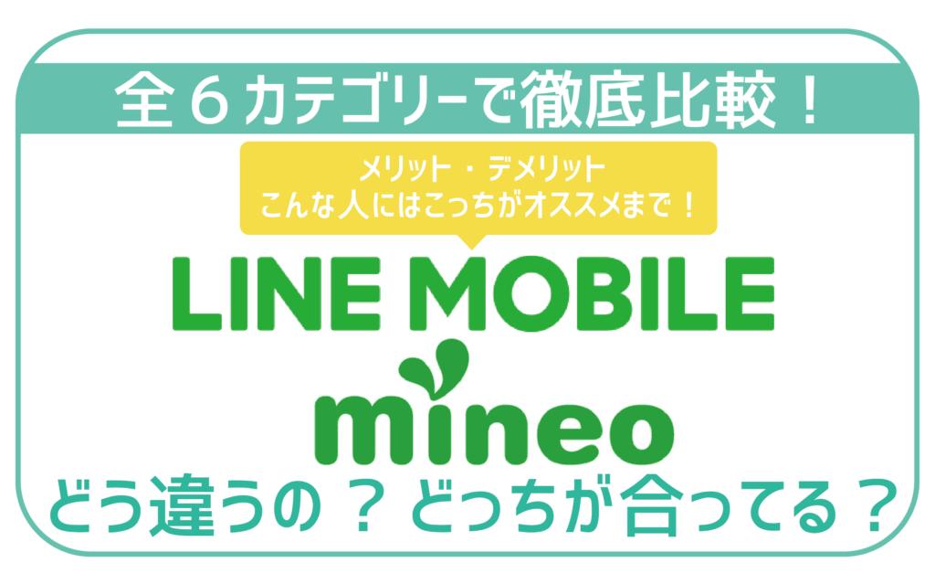 LINEモバイルをmineo(マイネオ)6項目で徹底比較!最適な方が100%分かる!