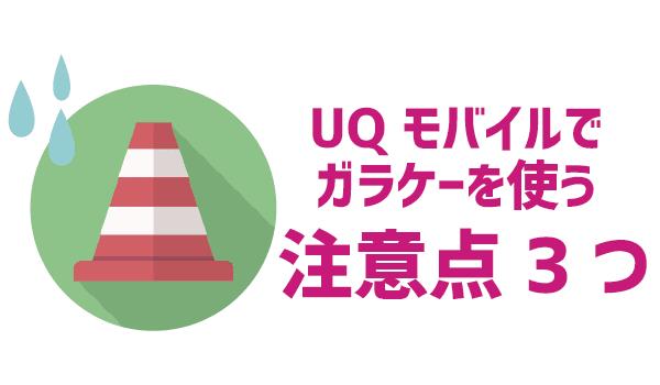 【初心者でも失敗ゼロ】UQモバイルでガラケー契約 (10)