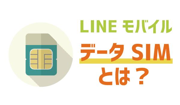 会社スマホのサブ!LINEモバイルデータSIMが最強1