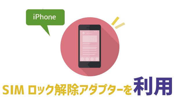 【裏技あり!】ドコモauソフトバンク解約後のSIMロック解除 (5)