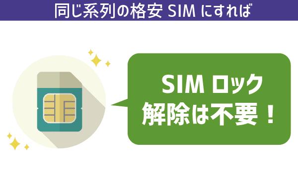 【裏技あり!】ドコモauソフトバンク解約後のSIMロック解除 (6)