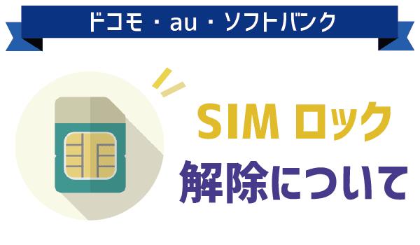 【裏技あり!】ドコモauソフトバンク解約後のSIMロック解除 (1)