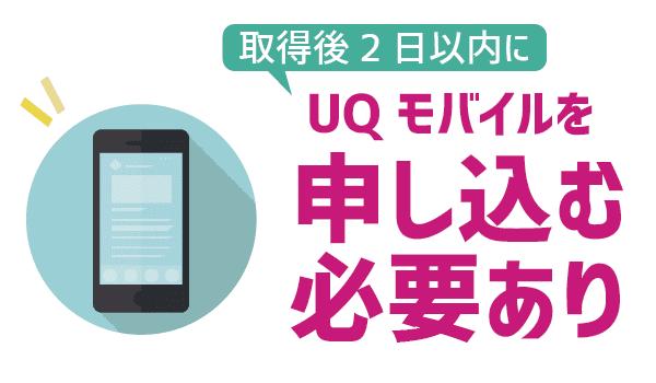 【初心者でも失敗ゼロ】UQモバイルでガラケー契約 (7)