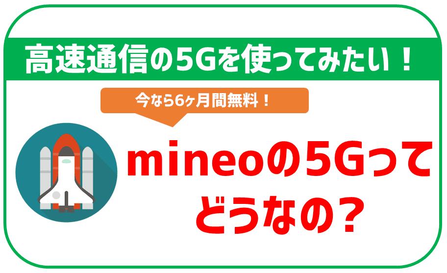 最新の5Gで高速通信を利用したい方へ!mineoの5Gがどれだけ使えるか徹底解説!