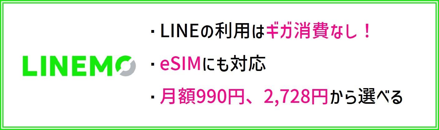 LINEMOのカテゴリTOP