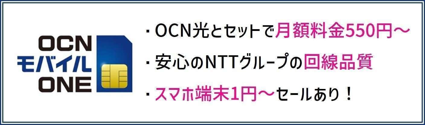 OCNのカテゴリTOP