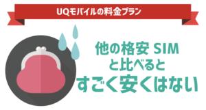 UQモバイルのデメリット:料金は安くない