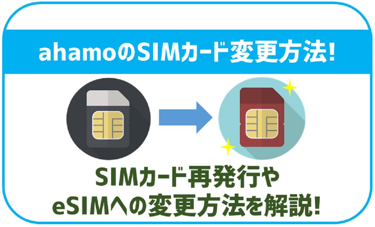 ahamoのSIMカード再発行手順とeSIMへの変更方法を解説!