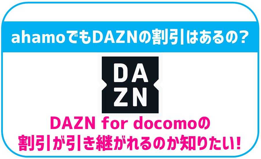 DAZNをお得に使いたい!ahamoならドコモみたいに割引が受けられる?