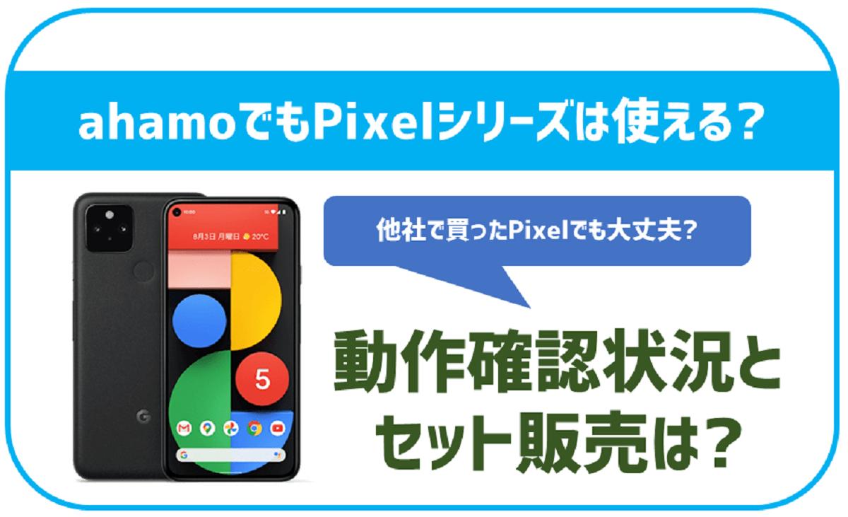 ahamoでもGoogle Pixelは使える?動作確認できてる機種は?