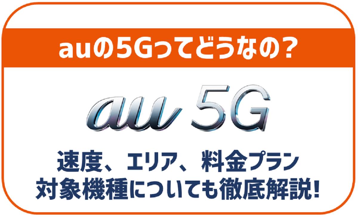 auの5G徹底解剖!通信エリアや速度は?4Gと料金は変わる?