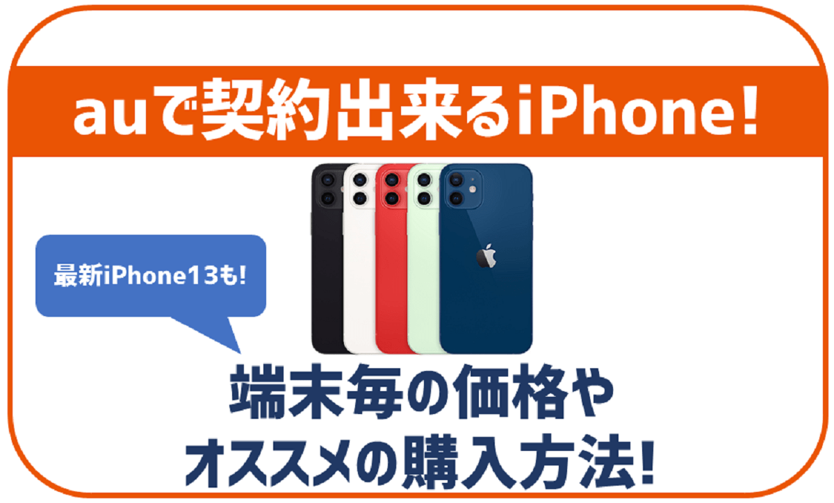 auで契約出来るiPhone一覧!価格とオススメのプランを解説!最新iPhone13の情報も!