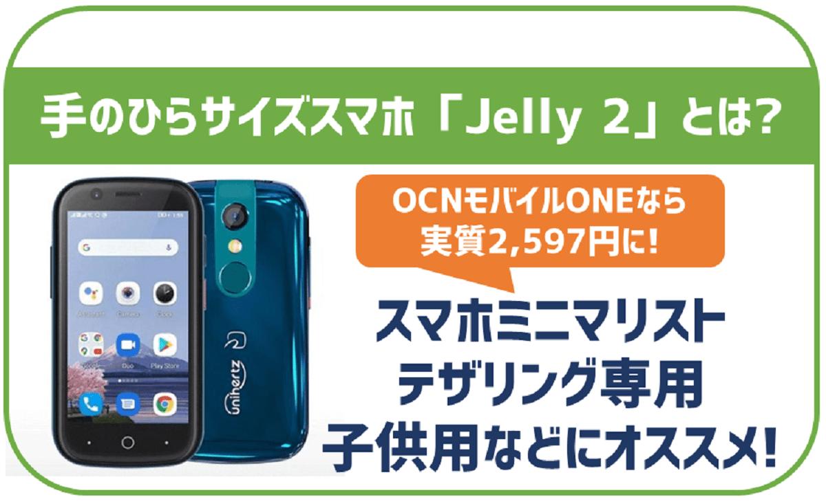 手のひらサイズのコンパクトスマホ「Jelly 2」とは?OCNモバイルONEなら実質2,597円!