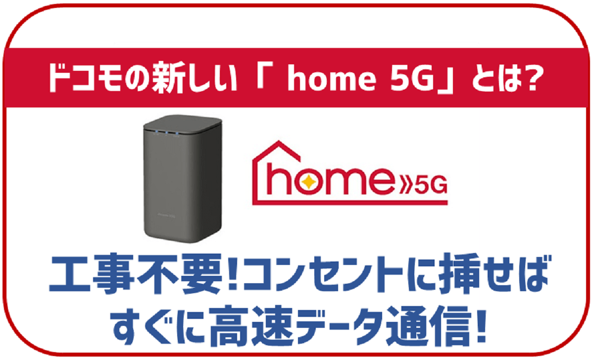 ドコモのhome 5Gってどうなの?オススメできる?Softbank Airとの比較も!