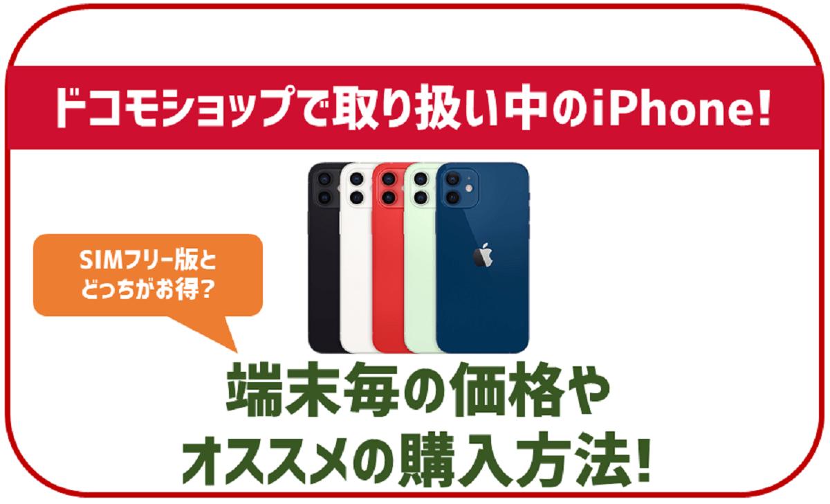ドコモで取り扱いのiPhone一覧!価格とオススメのプランを解説!一番お得な購入方法は?
