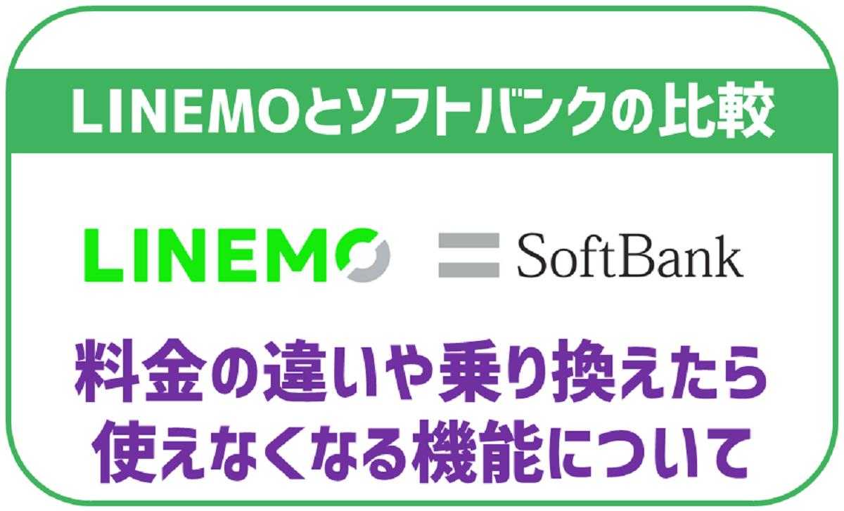 LINEMOとソフトバンクの比較!料金の違いや機能の違いは?乗り換え方法も解説
