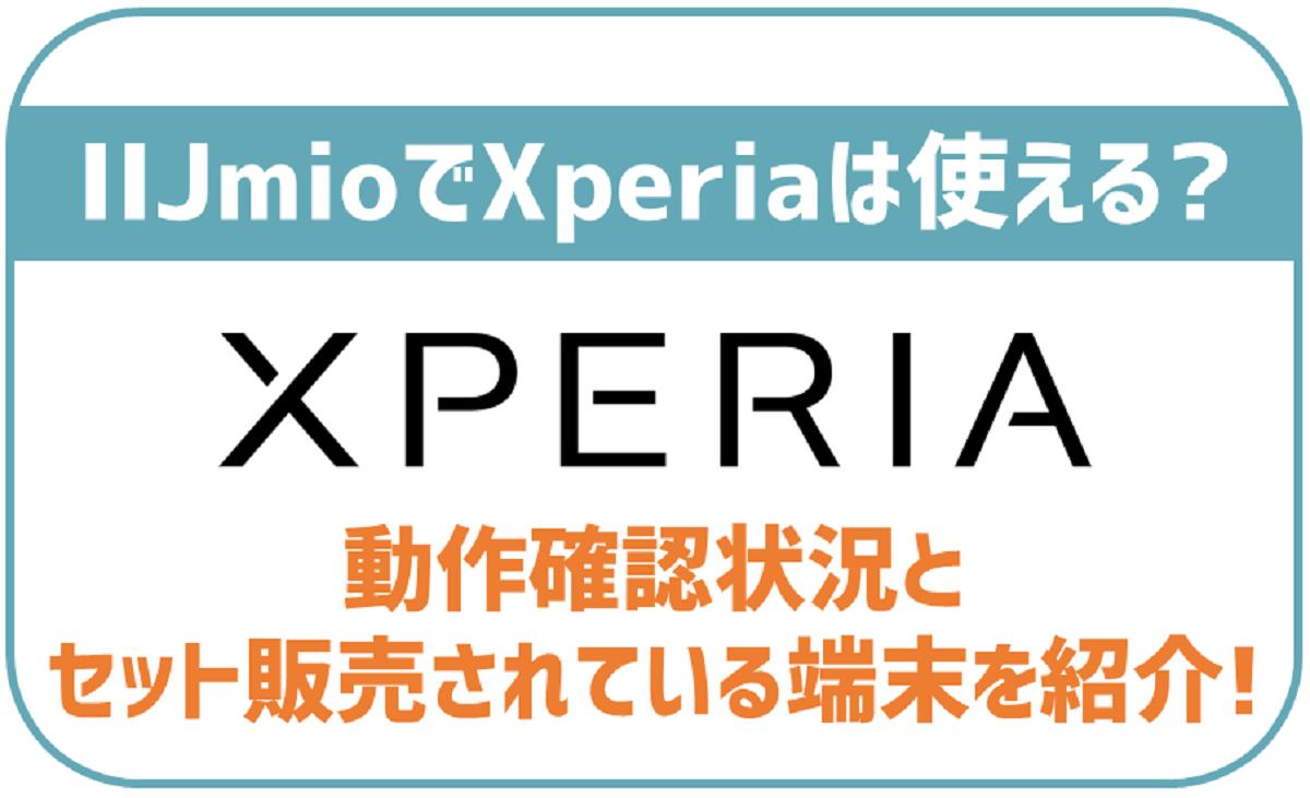 IIJmioでXperiaを利用したい!ちゃんと使える?セット購入は?