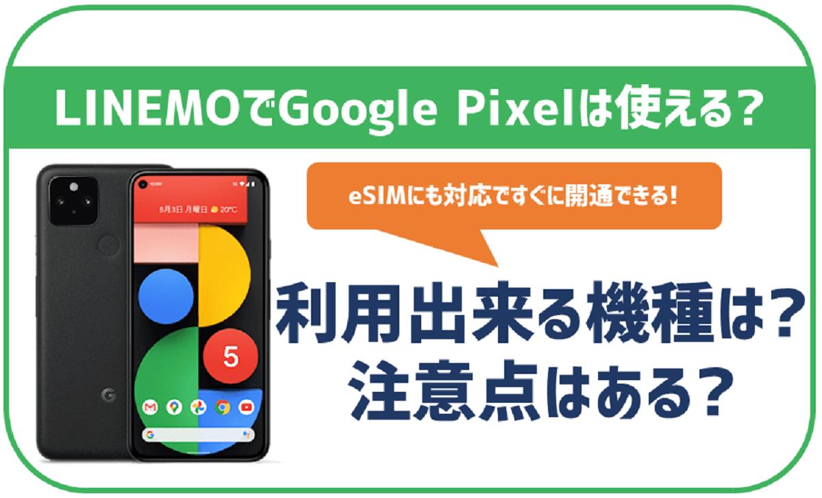 LINEMOでもGoogle Pixelは使える?セット購入はできないの?