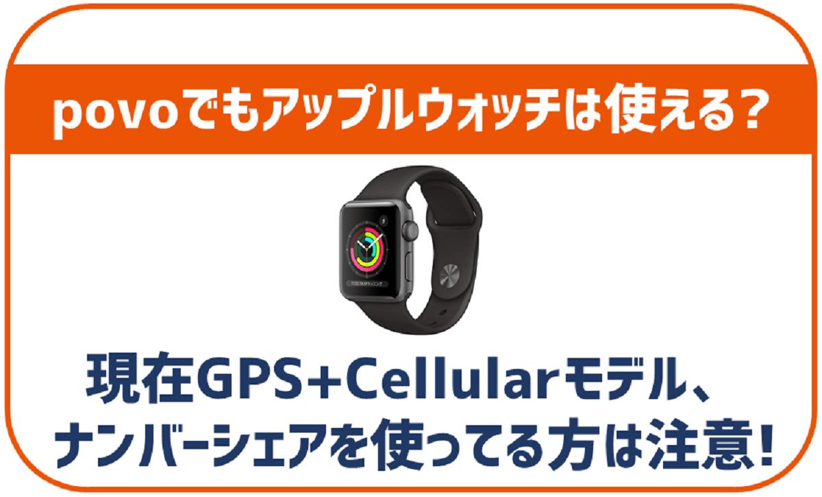 povoでもアップルウォッチは使える?これから買う場合はセルラーモデル?GPSモデルどっちがいい?