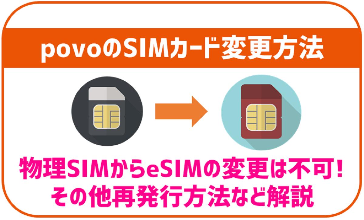 povoのSIMカード変更方法!再発行やeSIMへの乗り換え方法も