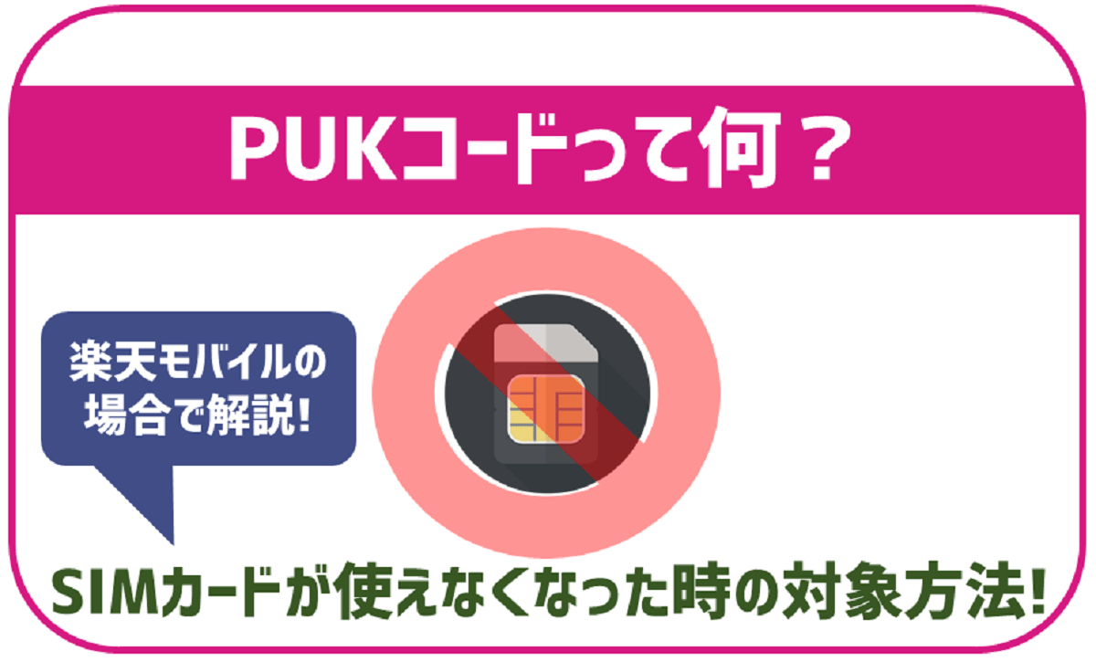 PUKコードって何?コードが必要になった際の対応方法を楽天モバイルで解説!