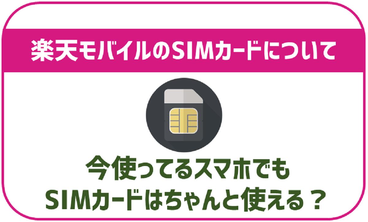 楽天モバイルで契約できるSIMカードの種類。それぞれの利用開始までの手順も紹介