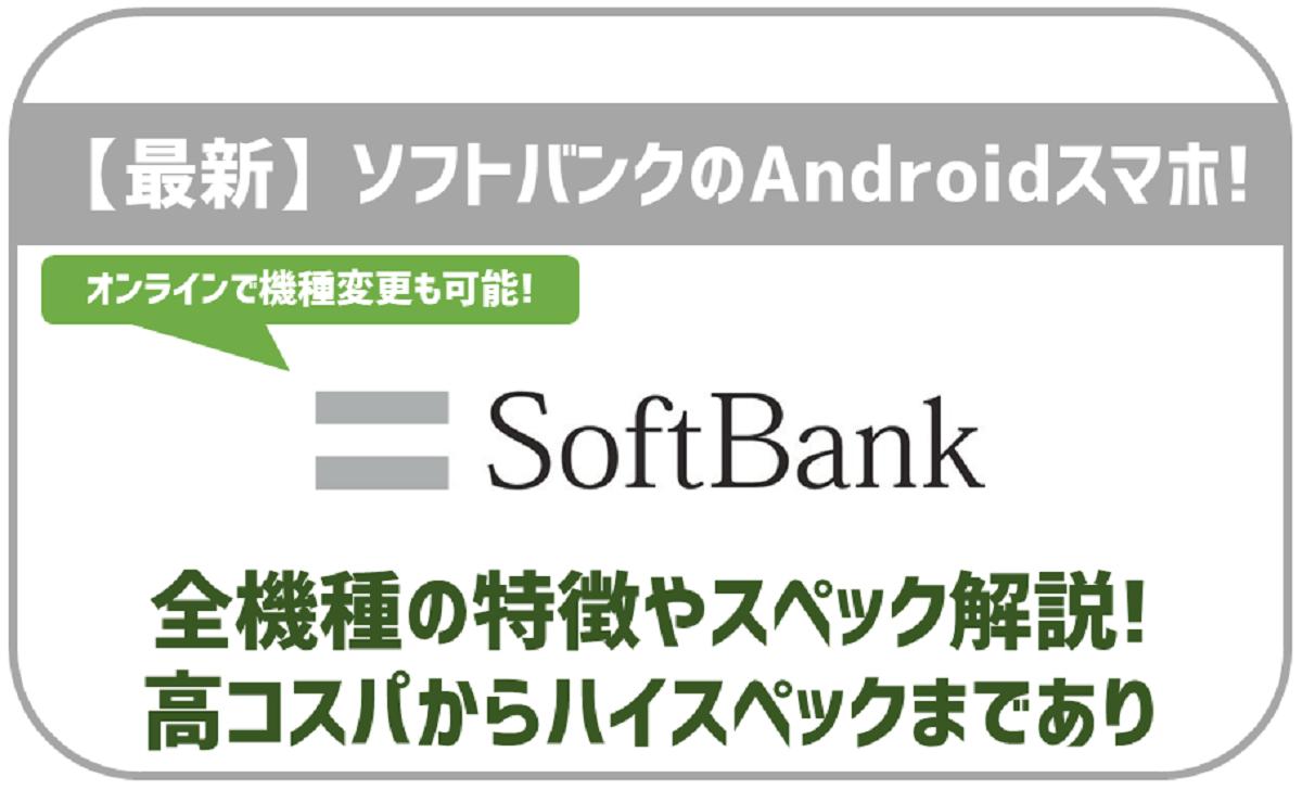ソフトバンクの最新Androidスマホ!機種ごとの特徴やスペック全網羅!