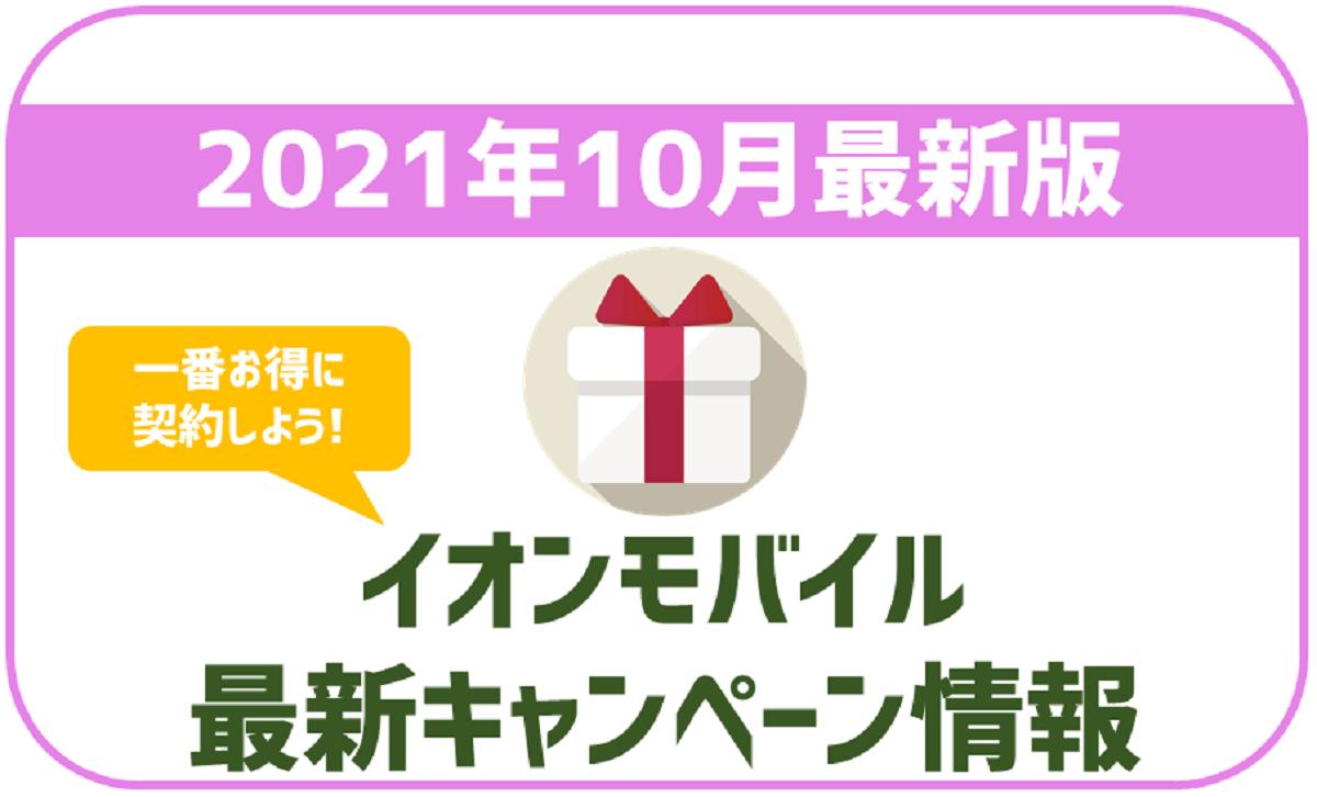 【10月最新】イオンモバイルの最新キャンペーン情報!最もお得な契約方法!