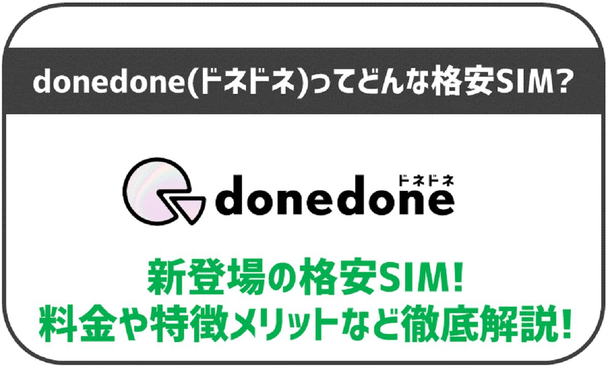 新登場の格安SIM!ドネドネの特徴、メリット・デメリットを徹底解説!