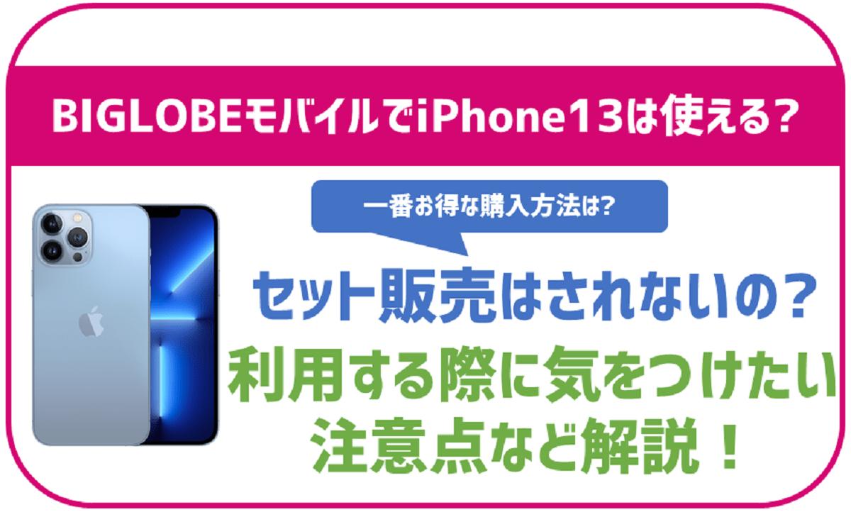BIGLOBEモバイルでiPhone13は使える?オススメの購入手段は?