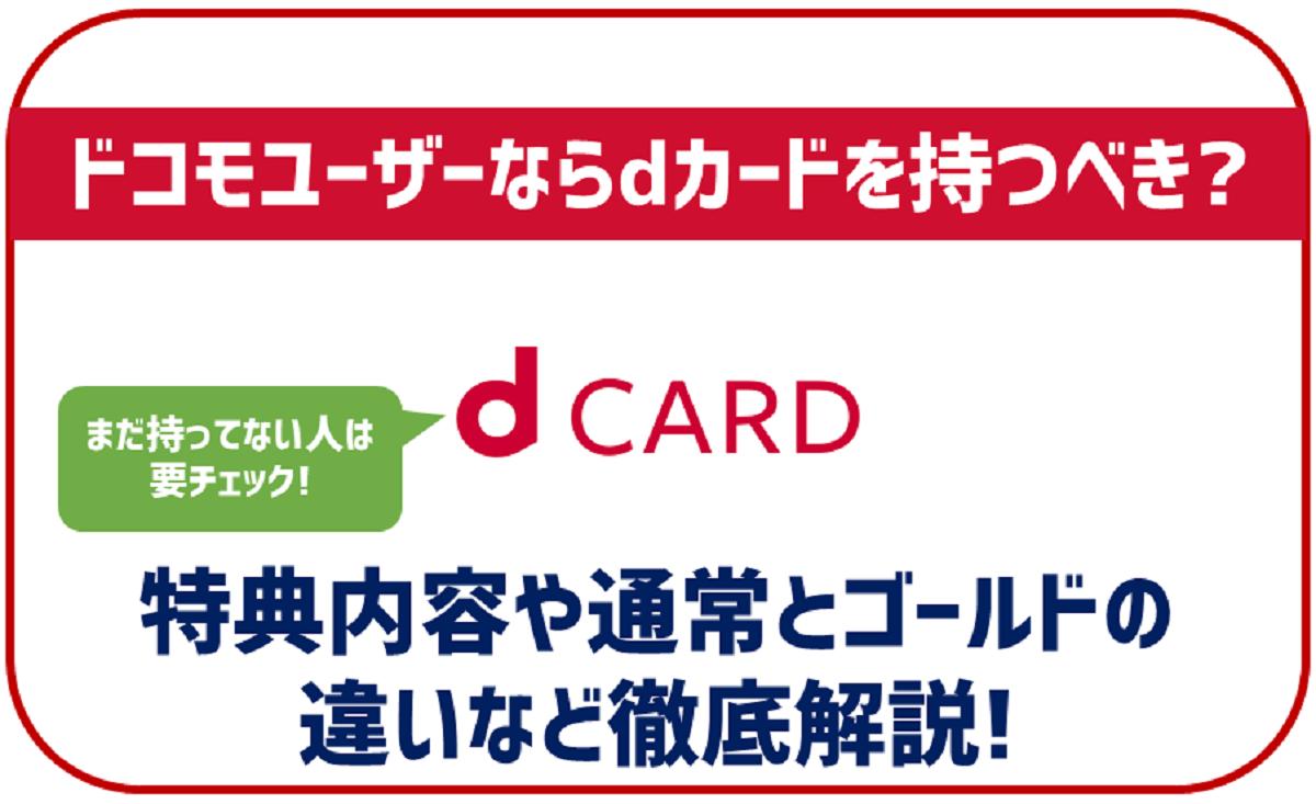 ドコモを使ってる人はdカードを利用すべき?どのような特典があるか徹底紹介!