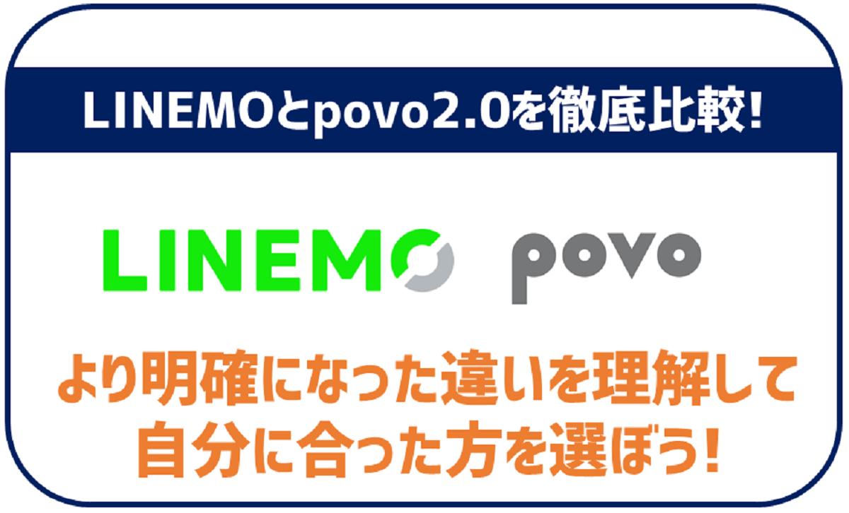 LINEMOとpovo2.0を徹底比較!一番大きな違いはなに?