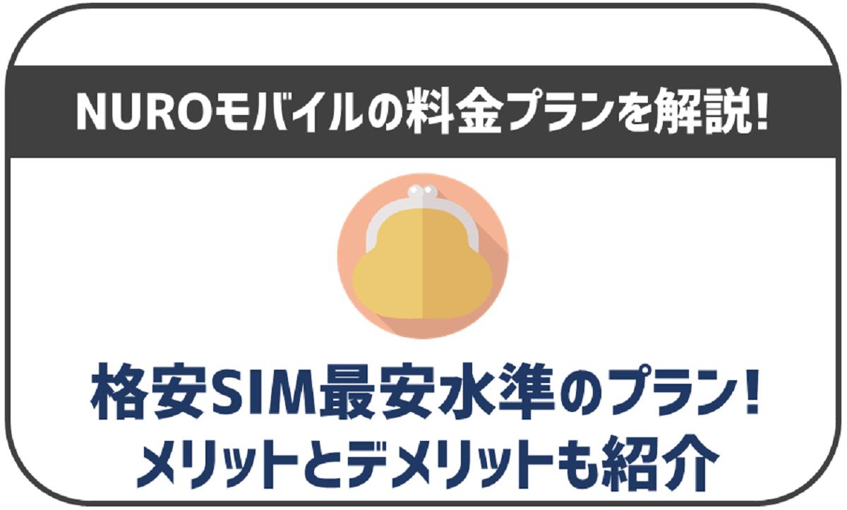 nuroモバイルの料金プランについて解説!他の格安SIMと比較してどうなの?
