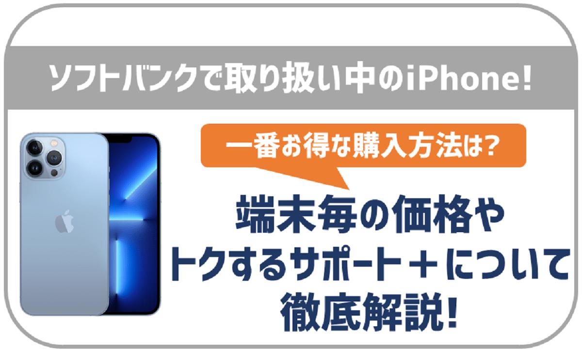ソフトバンクで契約出来るiPhone一覧!価格とオススメのプランを解説!