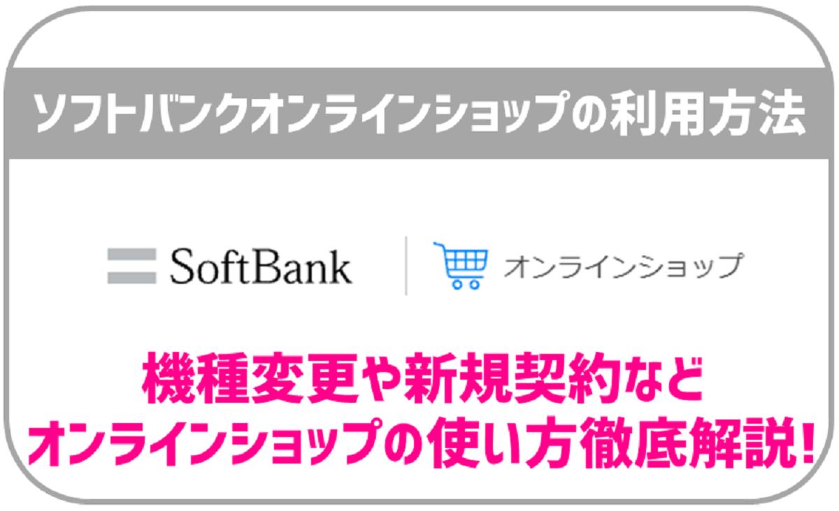 ソフトバンクオンラインショップで出来る事!機種変更や新規契約もOK