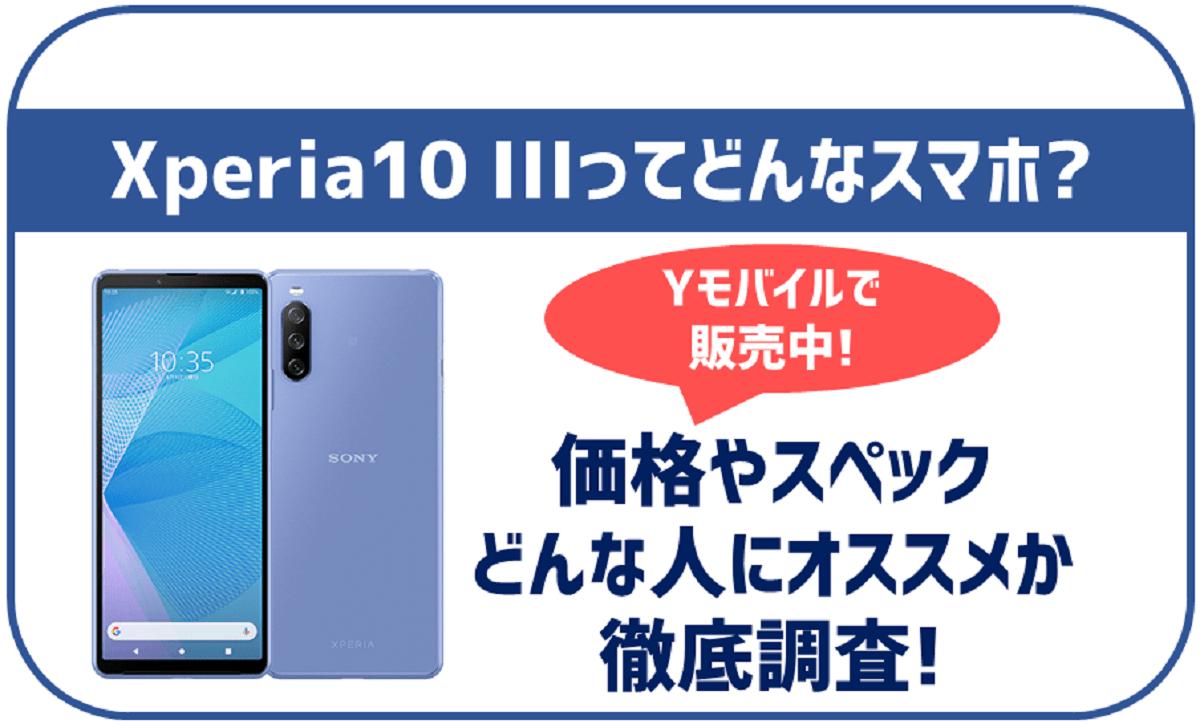 Xperia 10 IIIってどんなスマホ?Yモバイルならお得に利用可能!