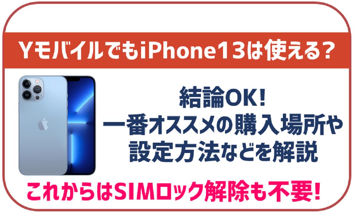 YモバイルでもiPhone13は使える?機種変更したい場合はどうすればいい?